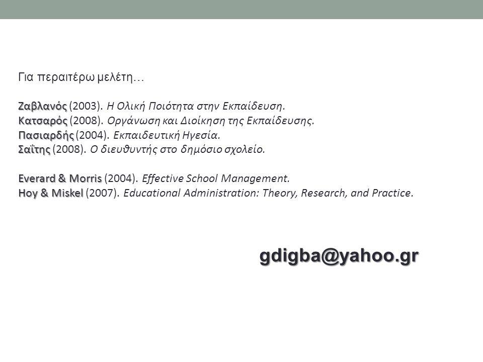 gdigba@yahoo.gr Για περαιτέρω μελέτη…