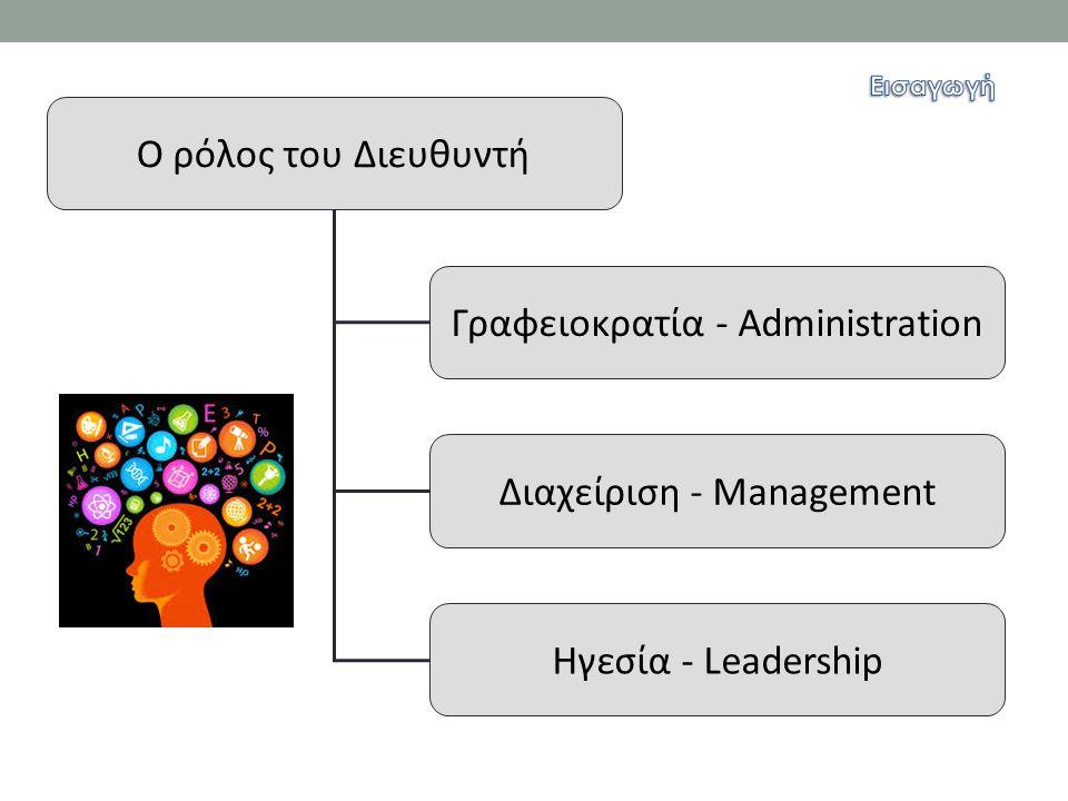 Γραφειοκρατία - Administration