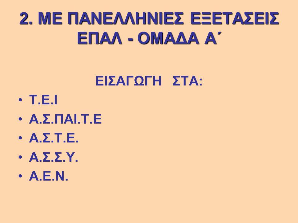 2. ΜΕ ΠΑΝΕΛΛΗΝΙΕΣ ΕΞΕΤΑΣΕΙΣ ΕΠΑΛ - ΟΜΑΔΑ Α΄