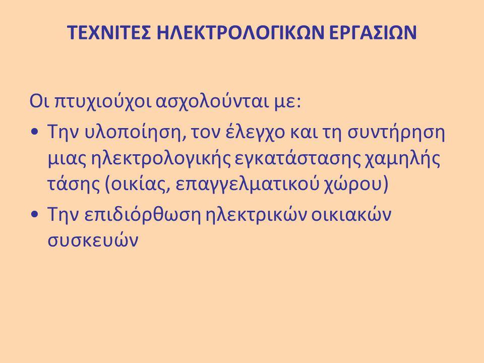 ΤΕΧΝΙΤΕΣ ΗΛΕΚΤΡΟΛΟΓΙΚΩΝ ΕΡΓΑΣΙΩΝ