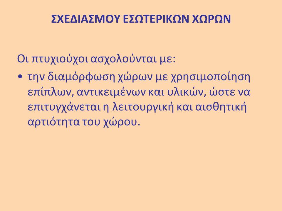 ΣΧΕΔΙΑΣΜΟΥ ΕΣΩΤΕΡΙΚΩΝ ΧΩΡΩΝ