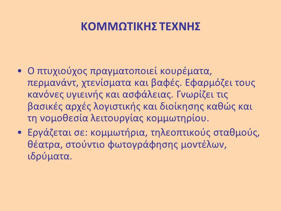 ΚΟΜΜΩΤΙΚΗΣ ΤΕΧΝΗΣ