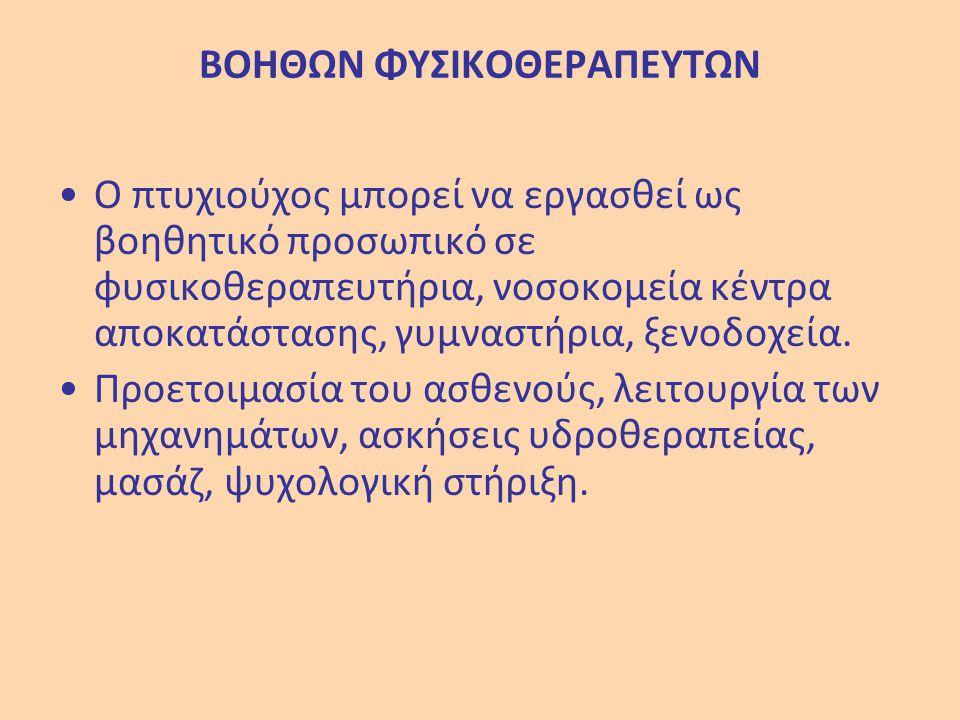ΒΟΗΘΩΝ ΦΥΣΙΚΟΘΕΡΑΠΕΥΤΩΝ