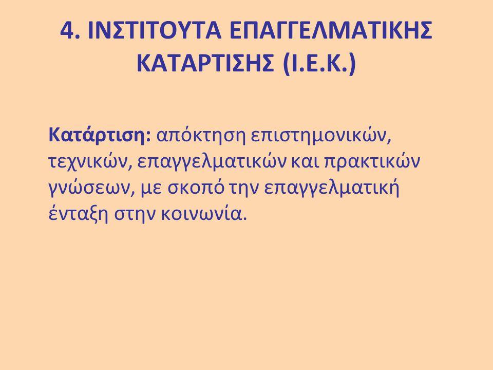 4. ΙΝΣΤΙΤΟΥΤΑ ΕΠΑΓΓΕΛΜΑΤΙΚΗΣ ΚΑΤΑΡΤΙΣΗΣ (Ι.Ε.Κ.)