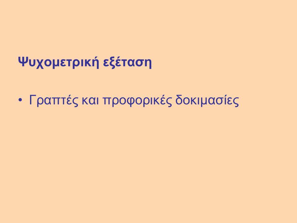 Ψυχομετρική εξέταση Γραπτές και προφορικές δοκιμασίες
