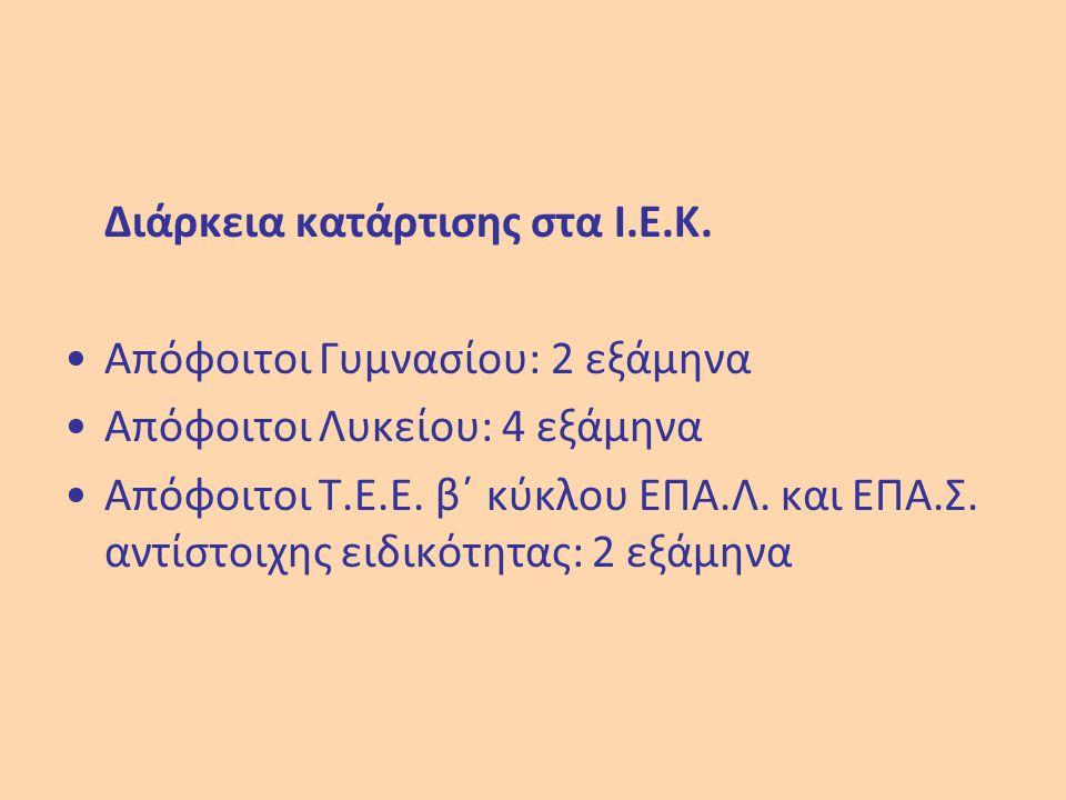 Διάρκεια κατάρτισης στα I.E.K.