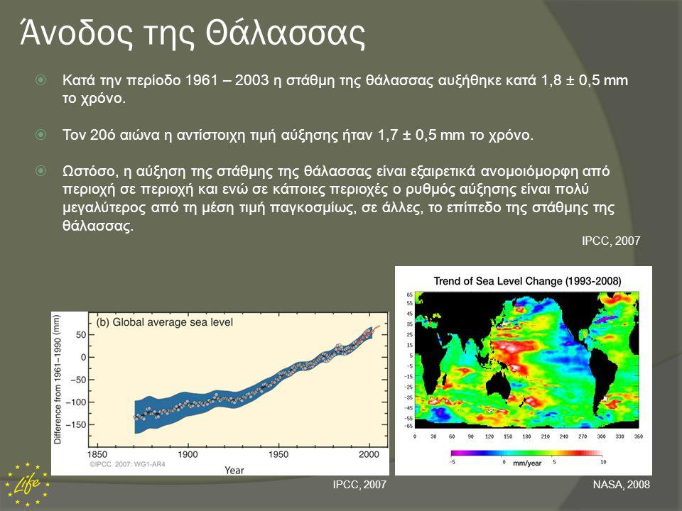Άνοδος της Θάλασσας Κατά την περίοδο 1961 – 2003 η στάθμη της θάλασσας αυξήθηκε κατά 1,8 ± 0,5 mm το χρόνο.