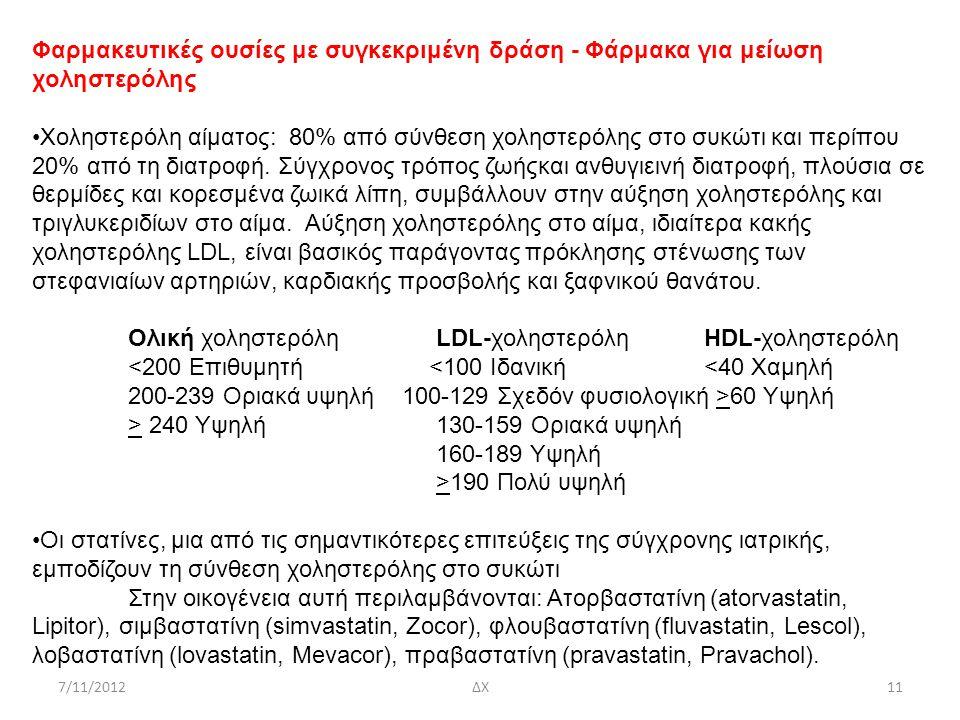 Ολική χοληστερόλη LDL-χοληστερόλη HDL-χοληστερόλη