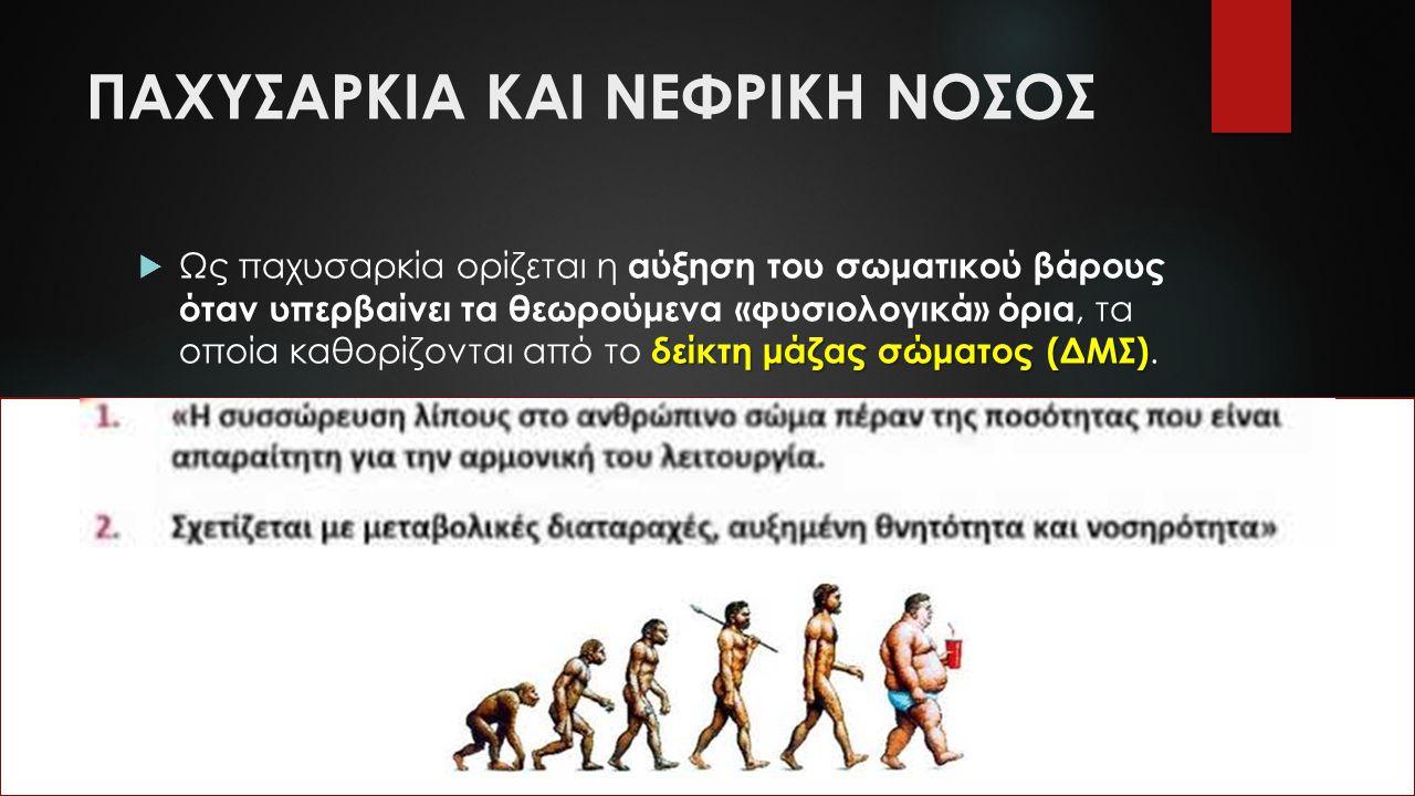 ΠΑΧΥΣΑΡΚΙΑ ΚΑΙ ΝΕΦΡΙΚΗ ΝΟΣΟΣ