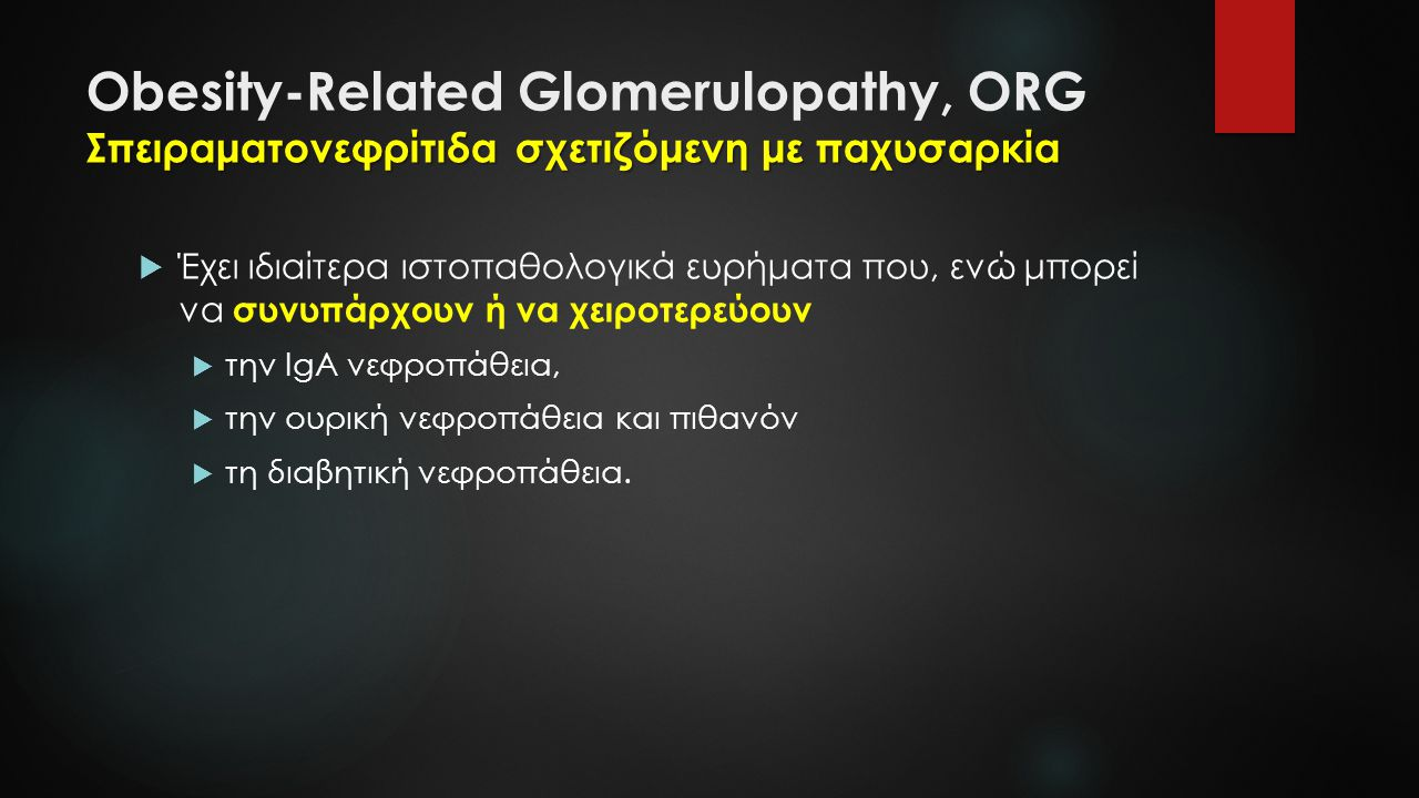 Obesity-Related Glomerulopathy, ORG Σπειραματονεφρίτιδα σχετιζόμενη με παχυσαρκία