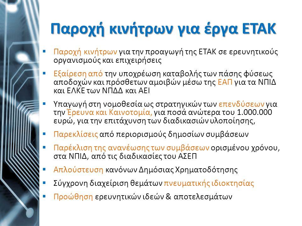 Παροχή κινήτρων για έργα ΕΤΑΚ