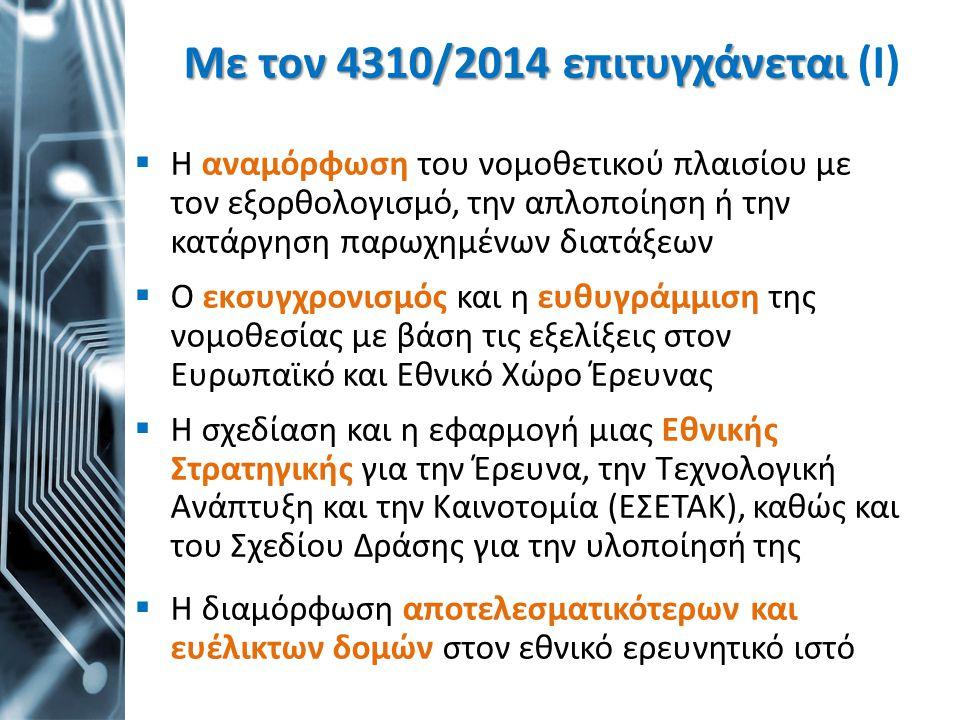 Με τον 4310/2014 επιτυγχάνεται (Ι)