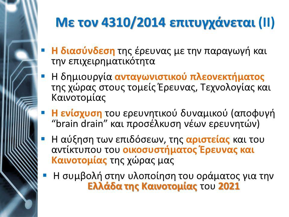 Με τον 4310/2014 επιτυγχάνεται (ΙΙ)