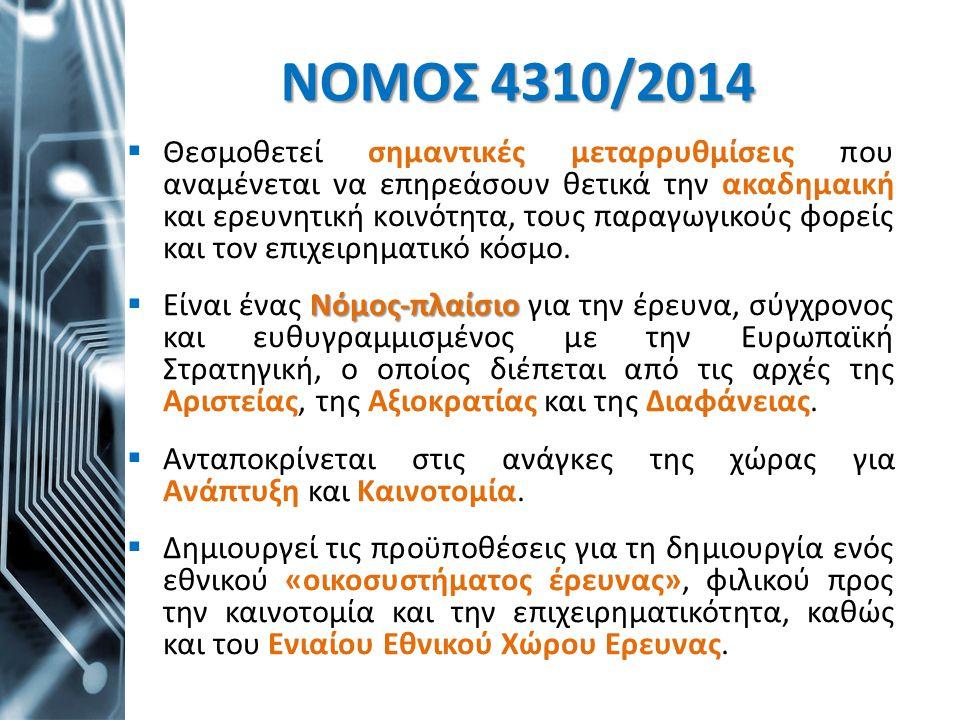 ΝΟΜΟΣ 4310/2014