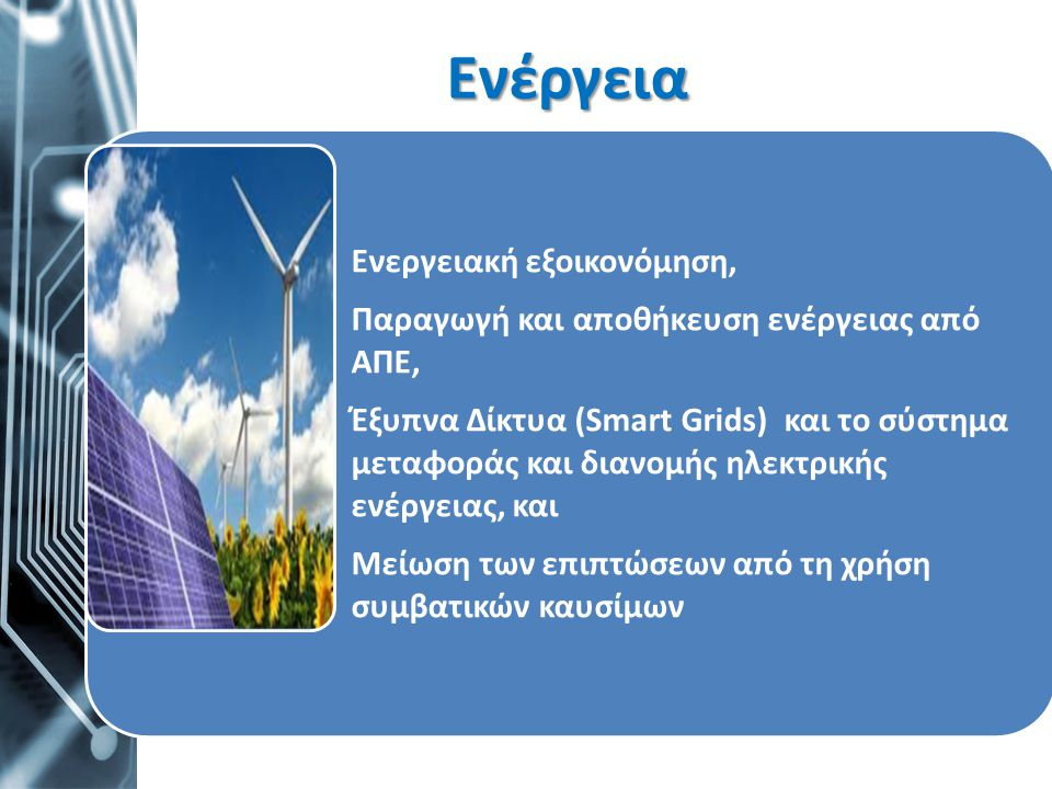 Ενέργεια Ενεργειακή εξοικονόμηση,