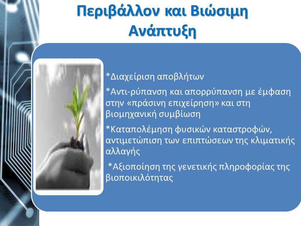 Περιβάλλον και Βιώσιμη Ανάπτυξη