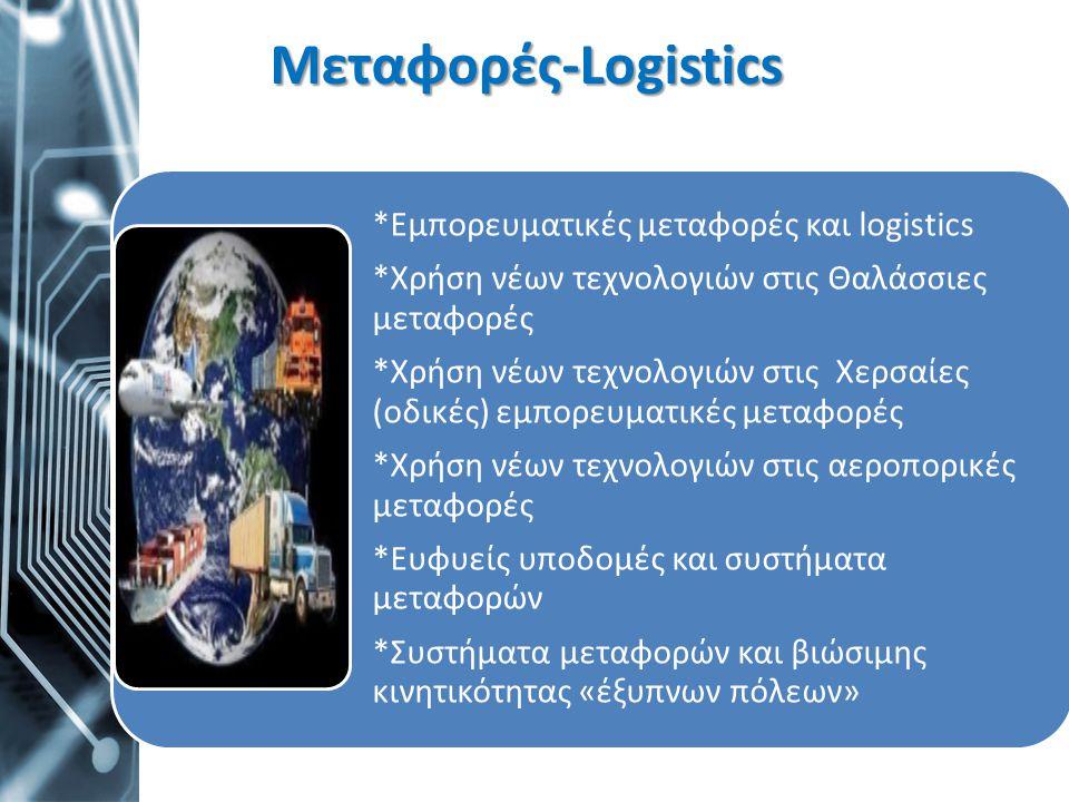 Μεταφορές-Logistics *Εμπορευματικές μεταφορές και logistics