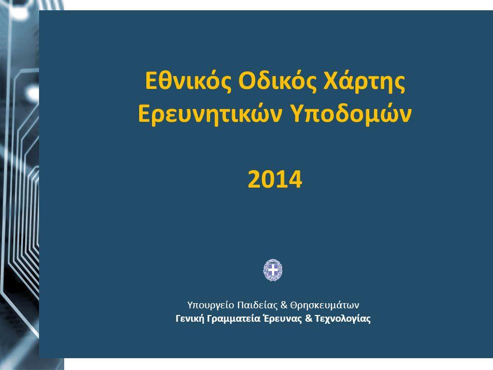 Εθνικός Οδικός Χάρτης Ερευνητικών Υποδομών 2014