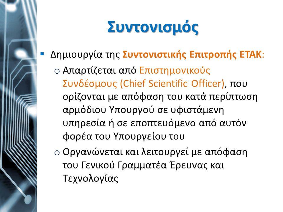 Συντονισμός Δημιουργία της Συντονιστικής Επιτροπής ΕΤΑΚ: