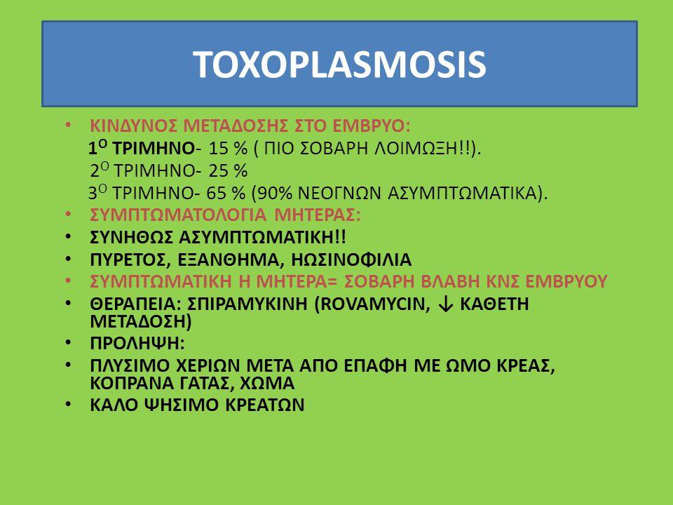 TOXOPLASMOSIS ΚΙΝΔΥΝΟΣ ΜΕΤΑΔΟΣΗΣ ΣΤΟ ΕΜΒΡΥΟ: