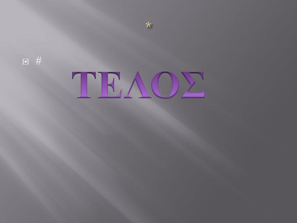 * # ΤΕΛΟΣ