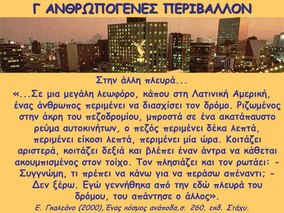 Γ ΑΝΘΡΩΠΟΓΕΝΕΣ ΠΕΡΙΒΑΛΛΟΝ