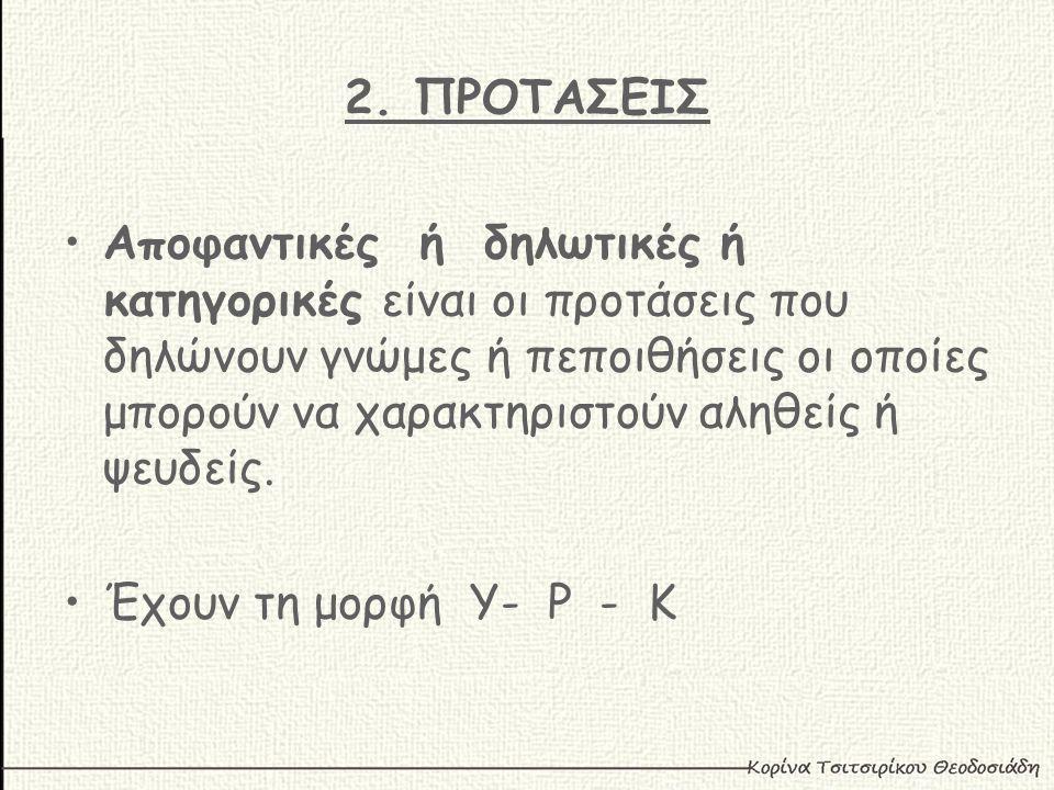 2. ΠΡΟΤΑΣΕΙΣ