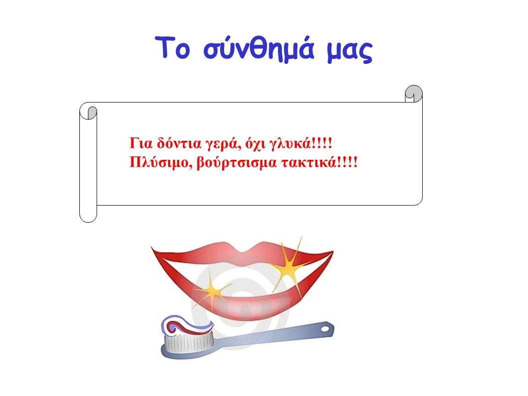 Το σύνθημά μας Για δόντια γερά, όχι γλυκά!!!!