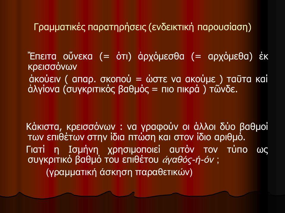 Γραμματικές παρατηρήσεις (ενδεικτική παρουσίαση)
