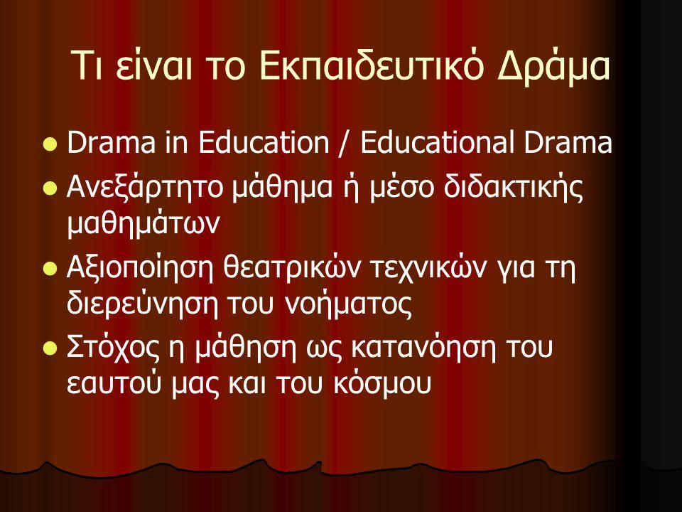 Τι είναι το Εκπαιδευτικό Δράμα