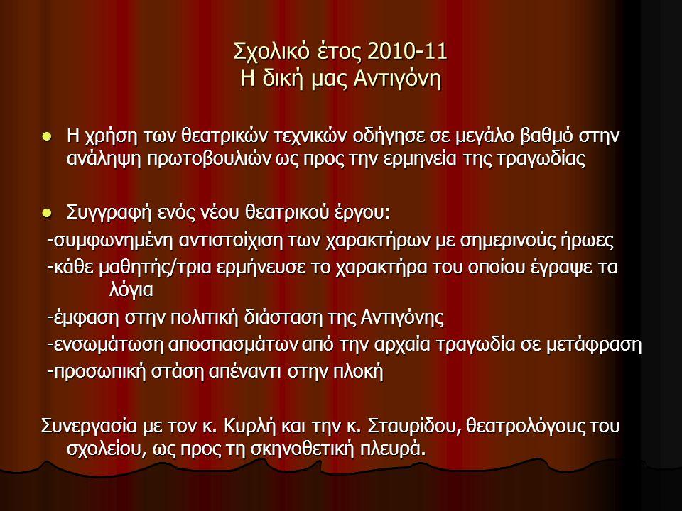 Σχολικό έτος 2010-11 Η δική μας Αντιγόνη