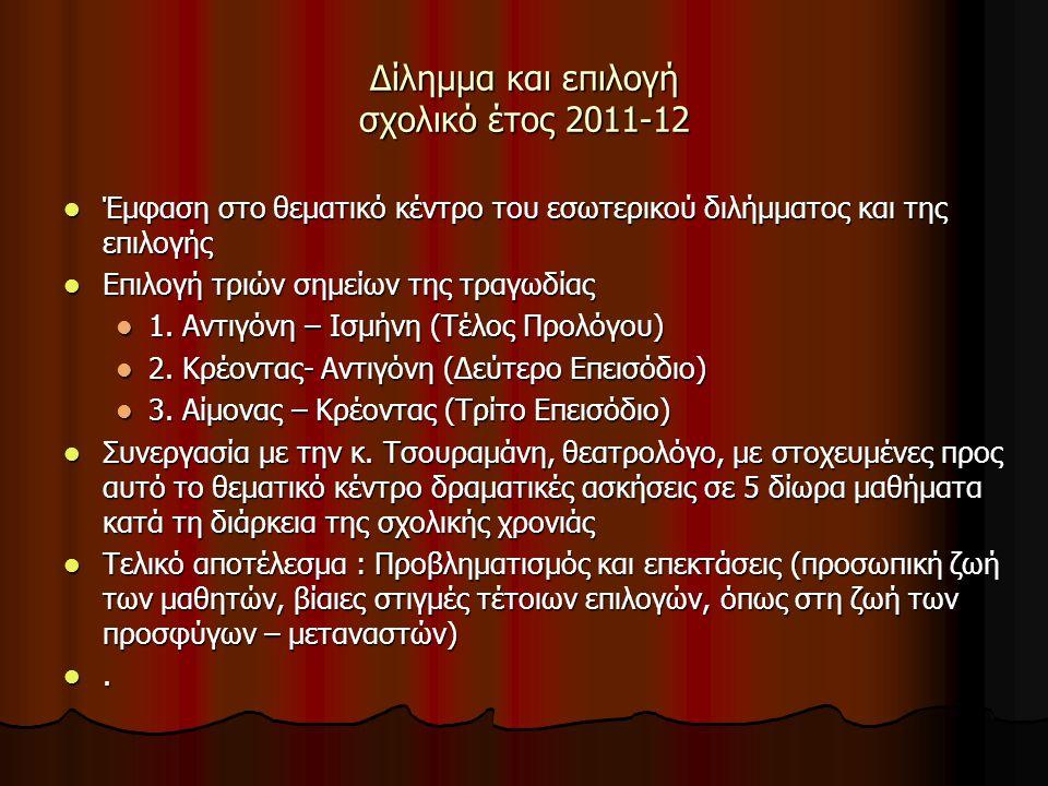 Δίλημμα και επιλογή σχολικό έτος 2011-12