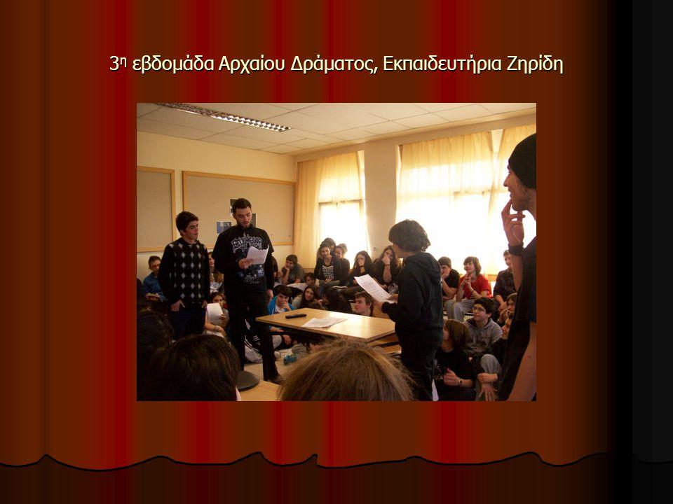 3η εβδομάδα Αρχαίου Δράματος, Εκπαιδευτήρια Ζηρίδη