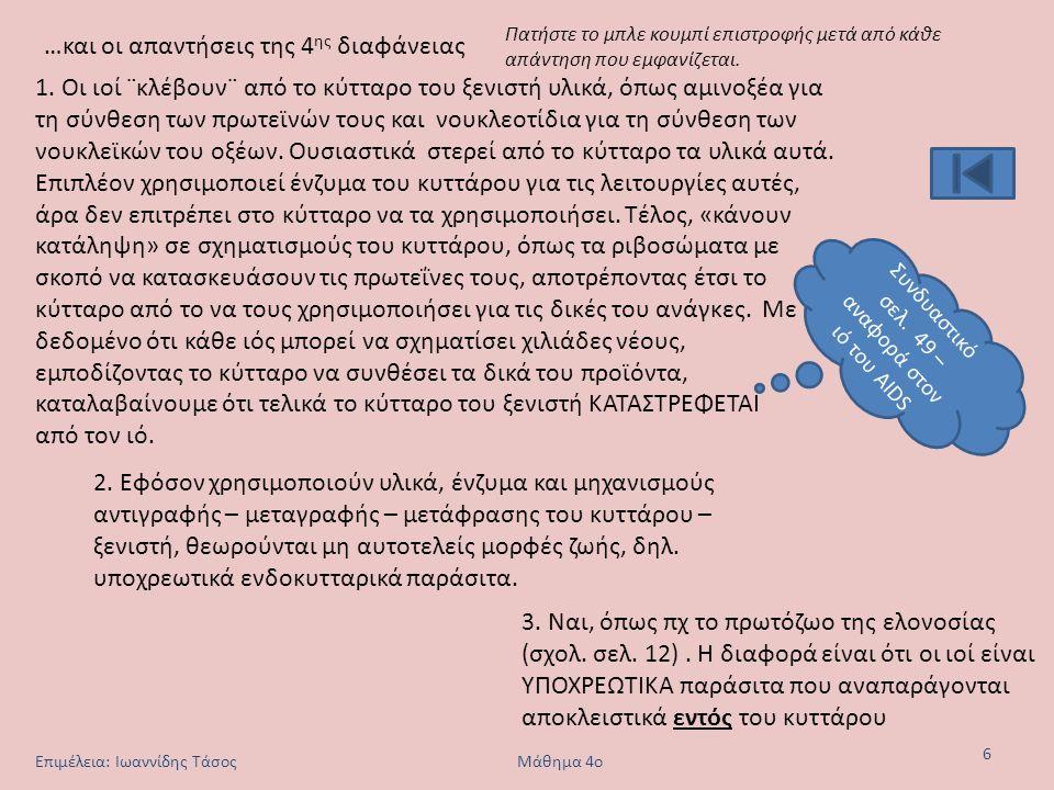 Συνδυαστικό σελ. 49 – αναφορά στον ιό του AIDS