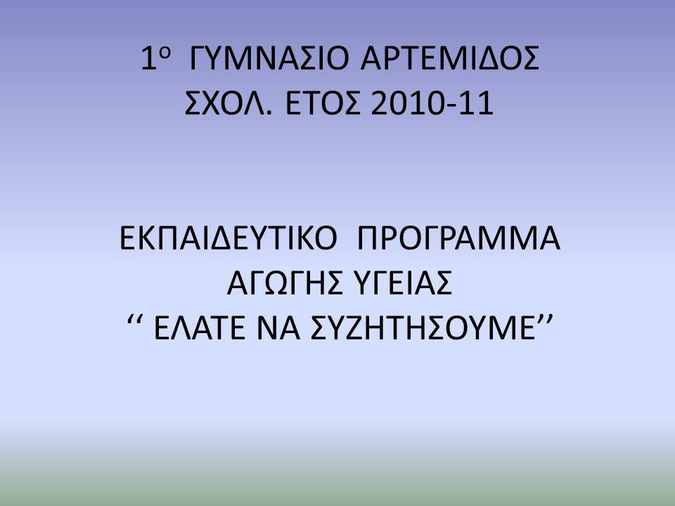 1ο ΓΥΜΝΑΣΙΟ ΑΡΤΕΜΙΔΟΣ ΣΧΟΛ