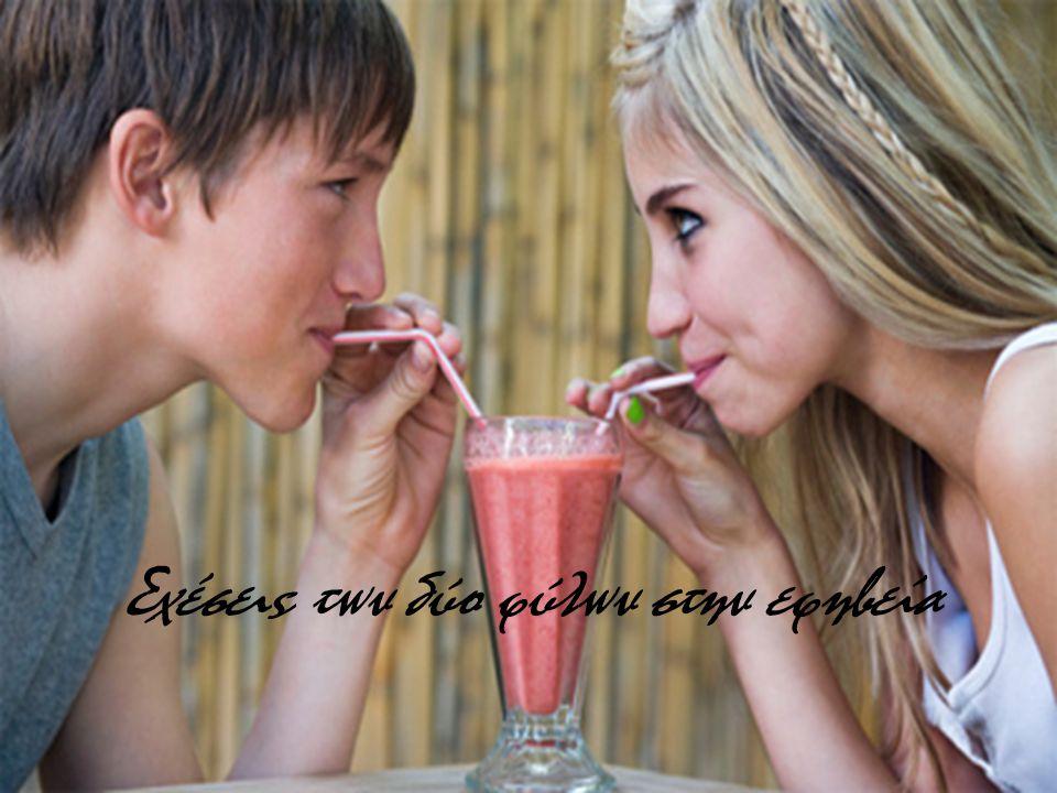 Σχέσεις των δύο φύλων στην εφηβεία