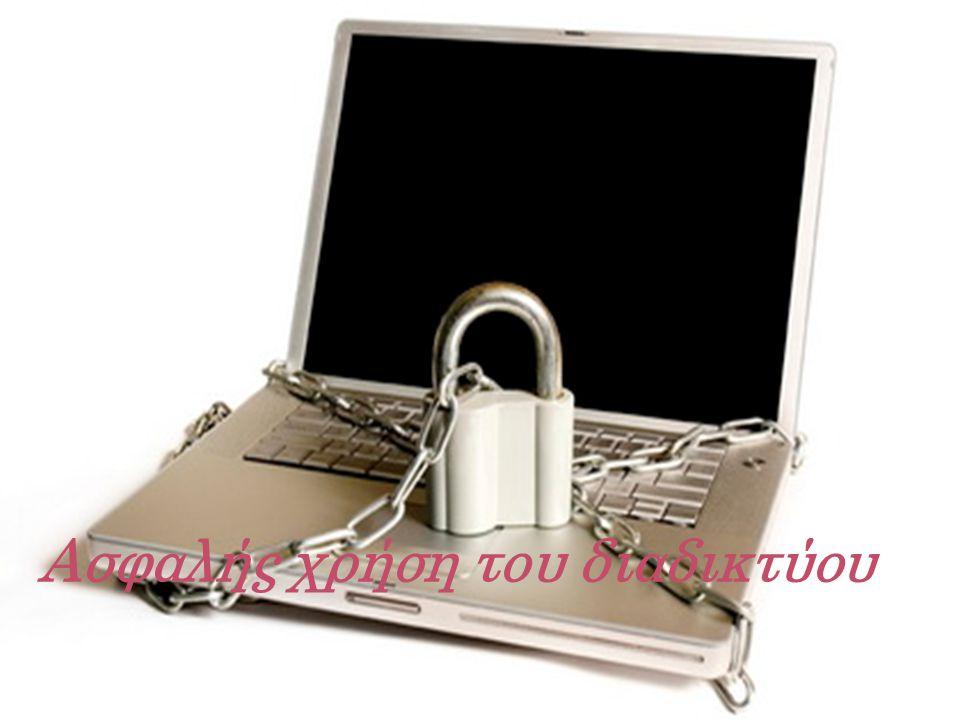 Ασφαλής χρήση του διαδικτύου