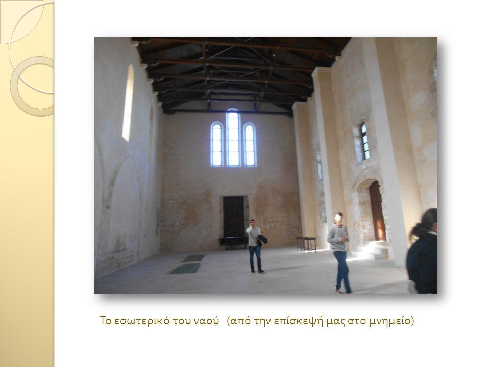 Το εσωτερικό του ναού (από την επίσκεψή μας στο μνημείο)