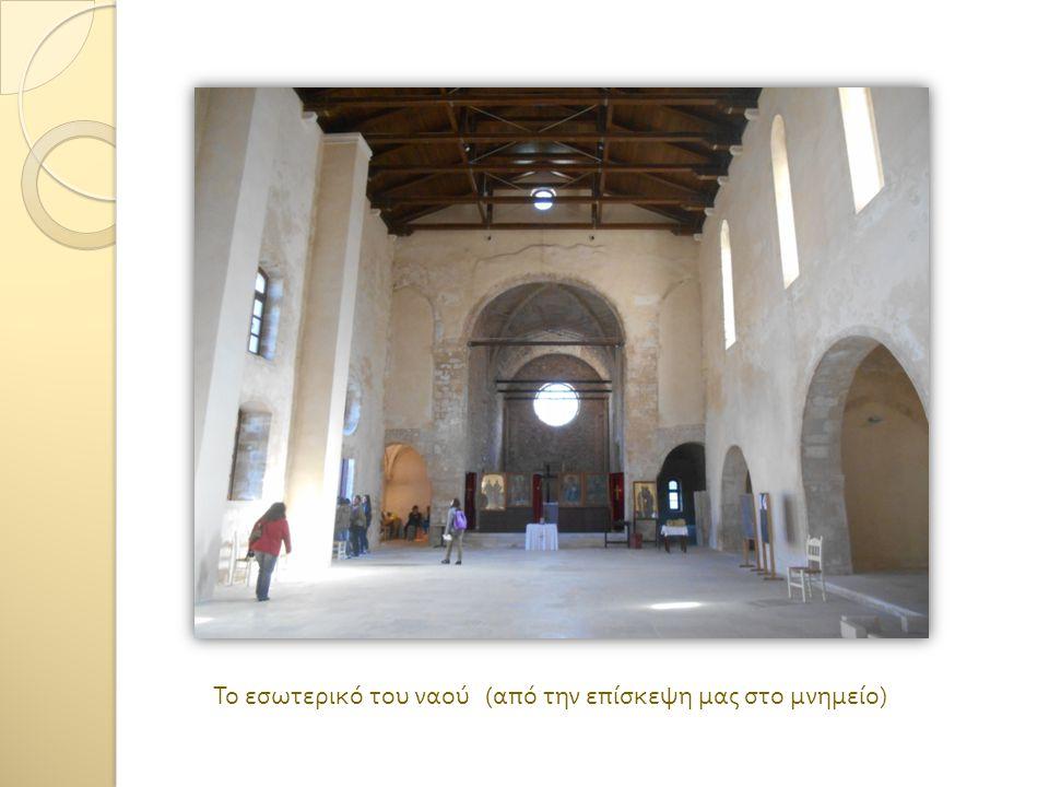 Το εσωτερικό του ναού (από την επίσκεψη μας στο μνημείο)