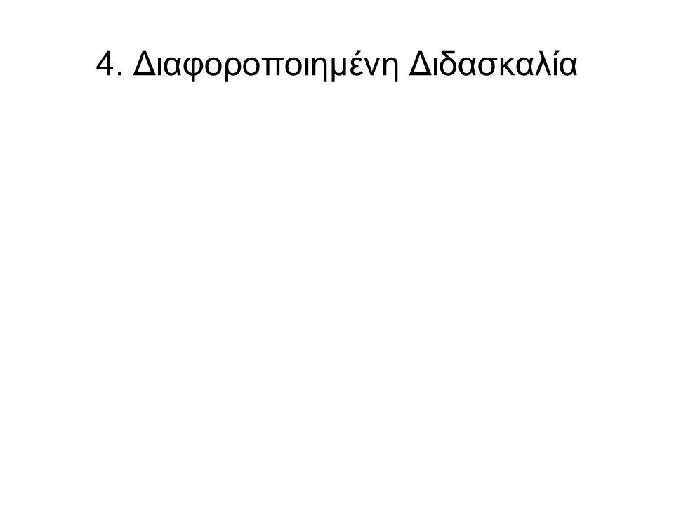 4. Διαφοροποιημένη Διδασκαλία