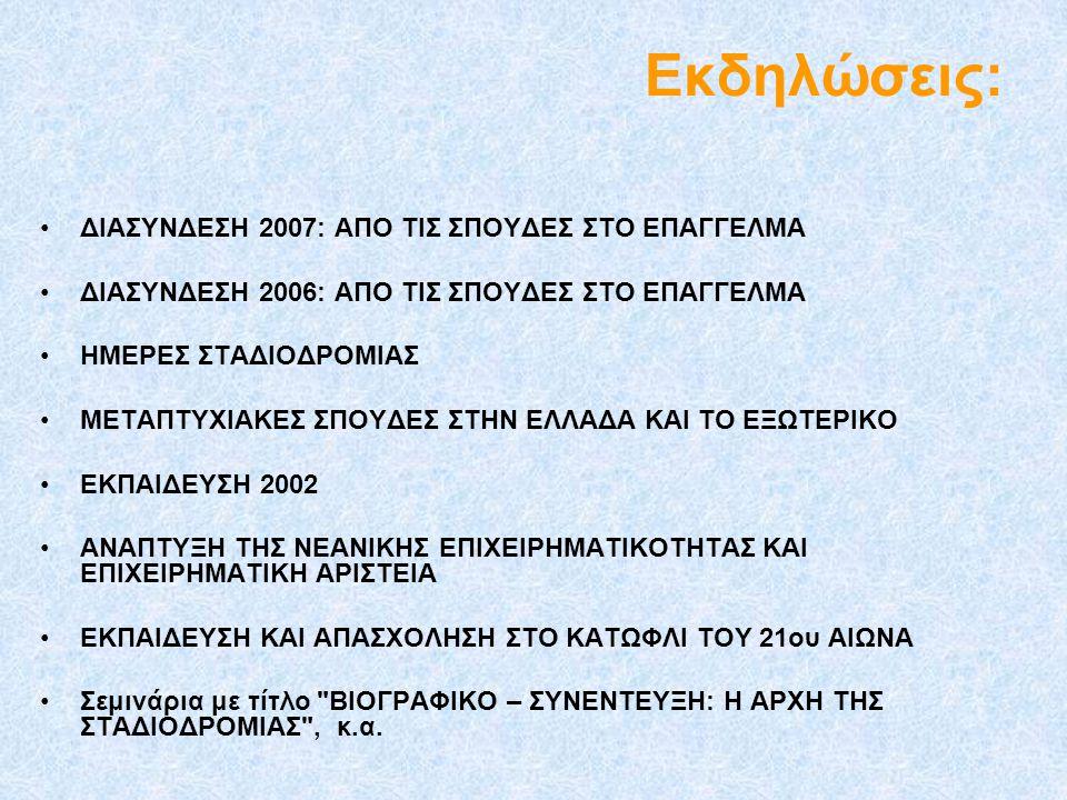 Εκδηλώσεις: ΔΙΑΣΥΝΔΕΣΗ 2007: ΑΠΟ ΤΙΣ ΣΠΟΥΔΕΣ ΣΤΟ ΕΠΑΓΓΕΛΜΑ