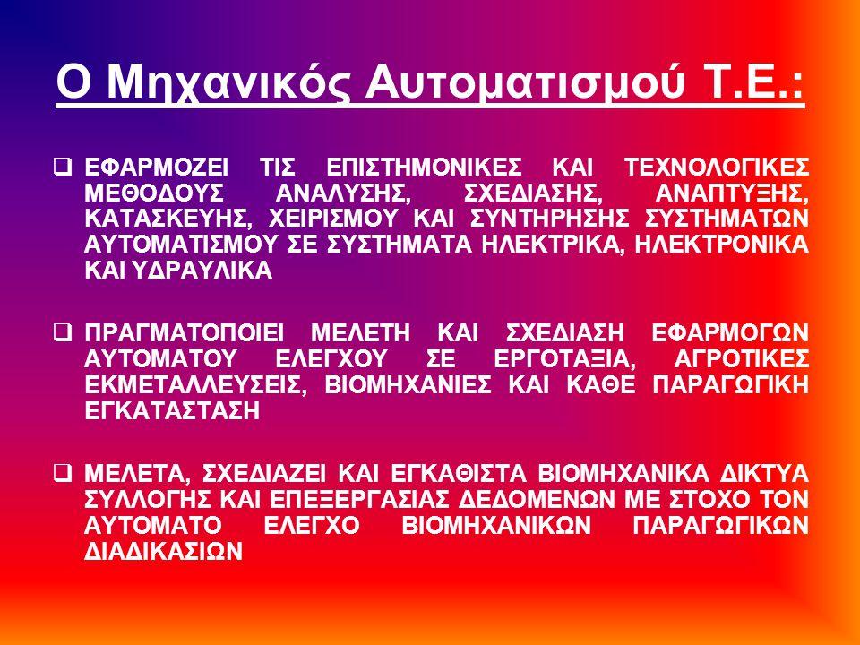 Ο Μηχανικός Αυτοματισμού Τ.Ε.: