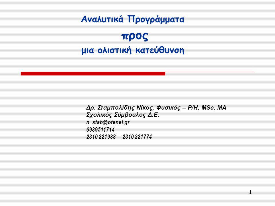 Διεύθυνση Δυτικής Θεσσαλονίκης, 2ο Γραφείο