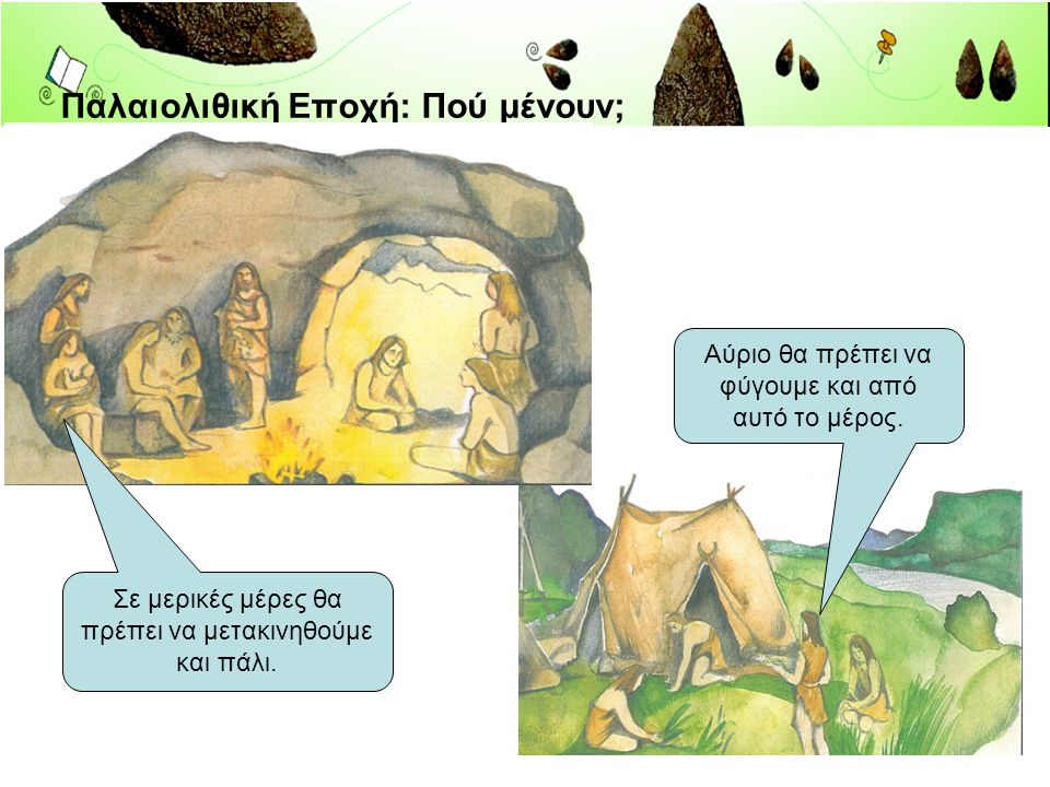 Παλαιολιθική Εποχή: Πού μένουν;