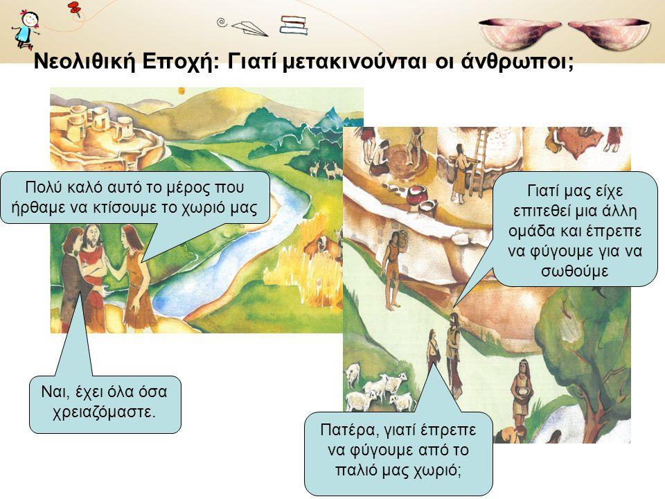 Νεολιθική Εποχή: Γιατί μετακινούνται οι άνθρωποι;