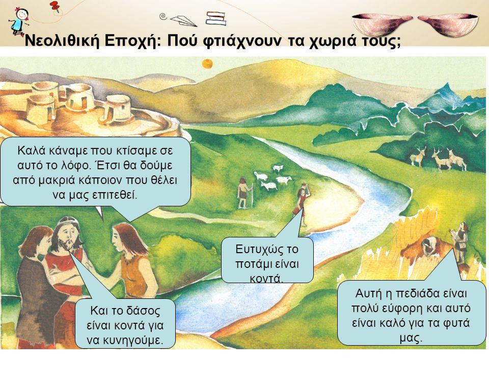 Νεολιθική Εποχή: Πού φτιάχνουν τα χωριά τους;