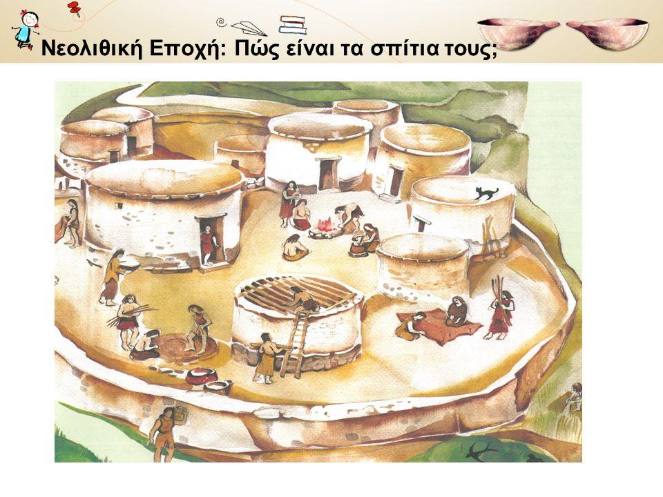Νεολιθική Εποχή: Πώς είναι τα σπίτια τους;