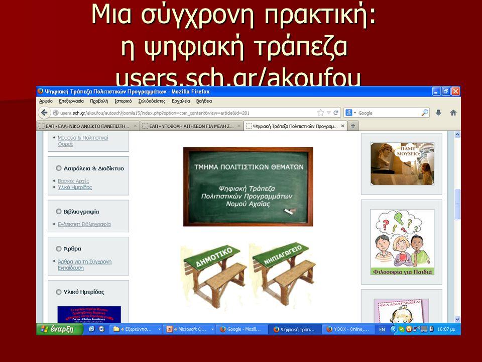 Μια σύγχρονη πρακτική: η ψηφιακή τράπεζα users.sch.gr/akoufou