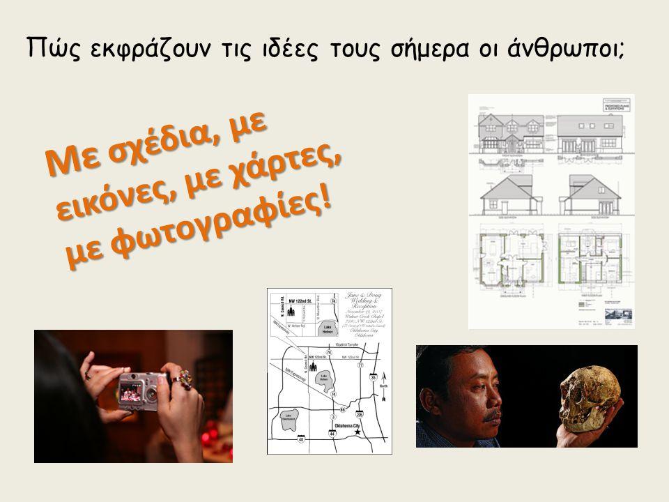 Με σχέδια, με εικόνες, με χάρτες, με φωτογραφίες!