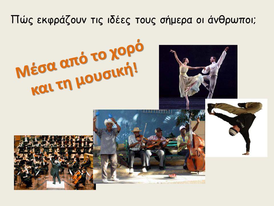 Μέσα από το χορό και τη μουσική!